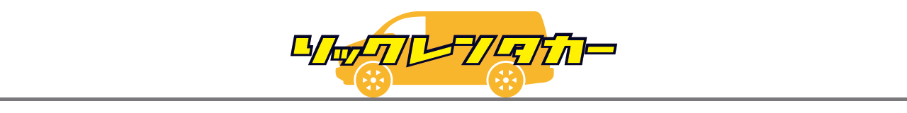 千葉県柏市のレンタカー【リックレンタカー LIC RENTCAR】