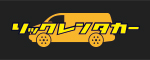 千葉県柏市のレンタカー【リックレンタカー】